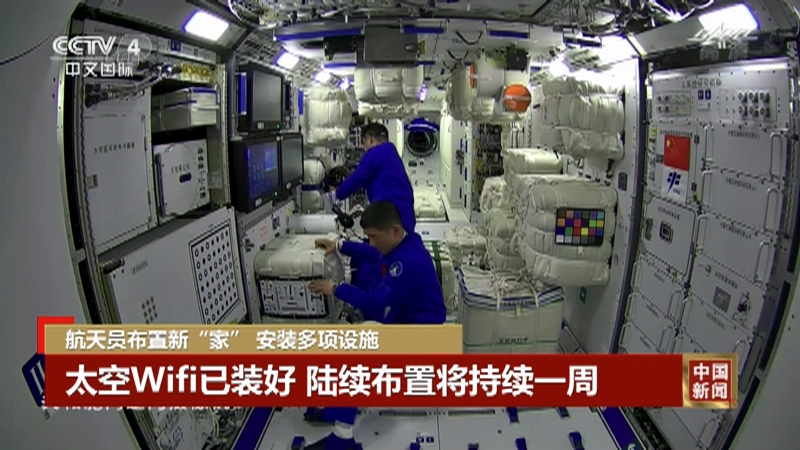 《中国新闻》 20210619 04:00