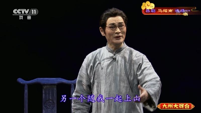 吕剧马耀南选场一 主演:荆延国 史萍 房明 冯春辉 九州大戏台 20210619