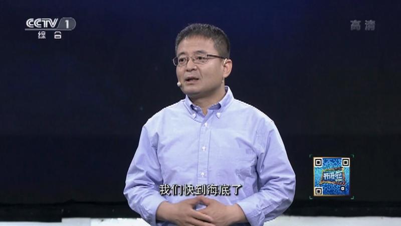 《开讲啦》 20210619 本期演讲者:赵洋