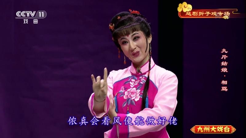 越剧折子戏专场 九州大戏台 20210621