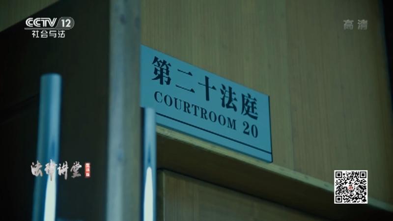 《法律讲堂(生活版)》 20210621 法官解案·致命的饭局