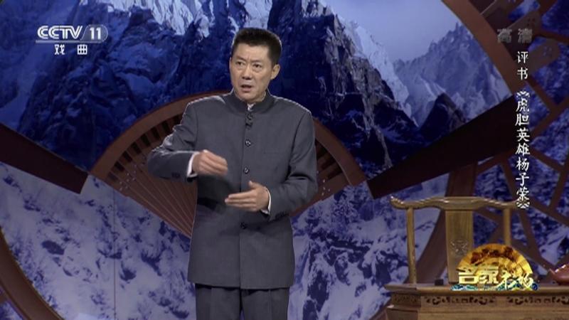 评书虎胆英雄杨子荣(第二回) 名家书场 20210624