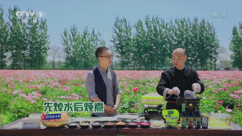 《回家吃饭》 20210624 安徽亳州 万亩芍药 药材入菜有讲究