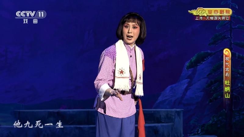 现代京剧杜鹃山 主演:史依弘 杨东虎 CCTV空中剧院 20210626