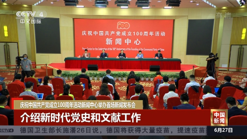 《中国新闻》 20210627 19:00