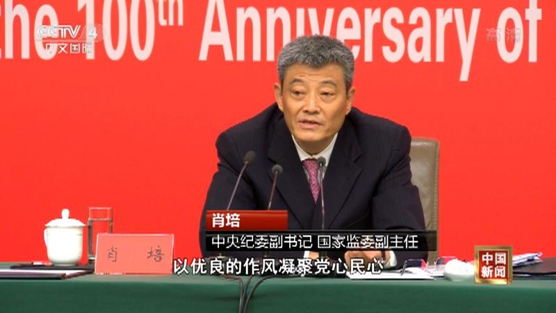 《中国新闻》 20210628 19:00