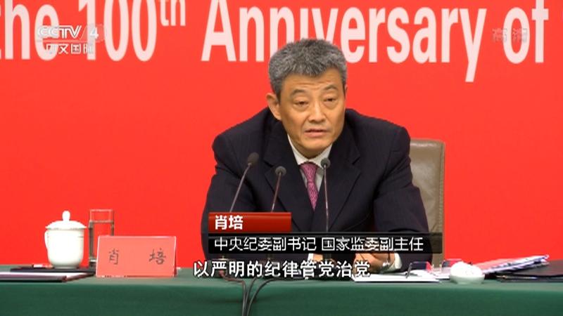 《中国新闻》 20210628 17:50
