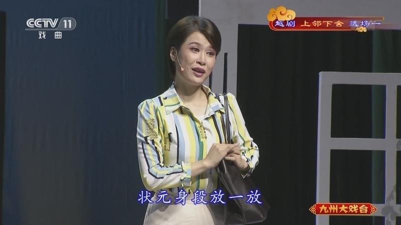 越剧上邻下舍选场一 主演:李晓旭 九州大戏台 20210628