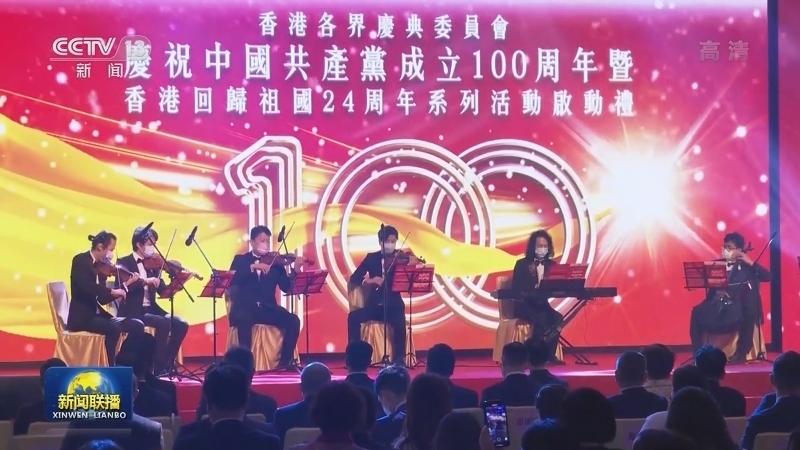 香港举办多项活动庆祝中国共产党成立100周年和回归24周年
