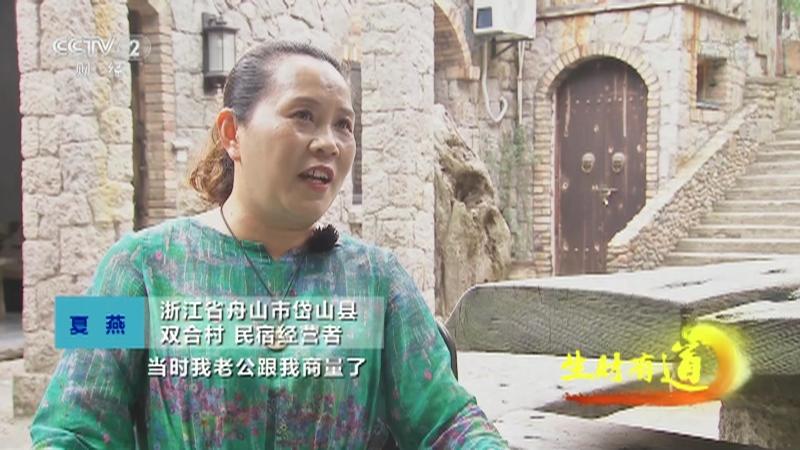 《生财有道》 20210701 夏日经济系列——浙江舟山:海岛风情 水上财富