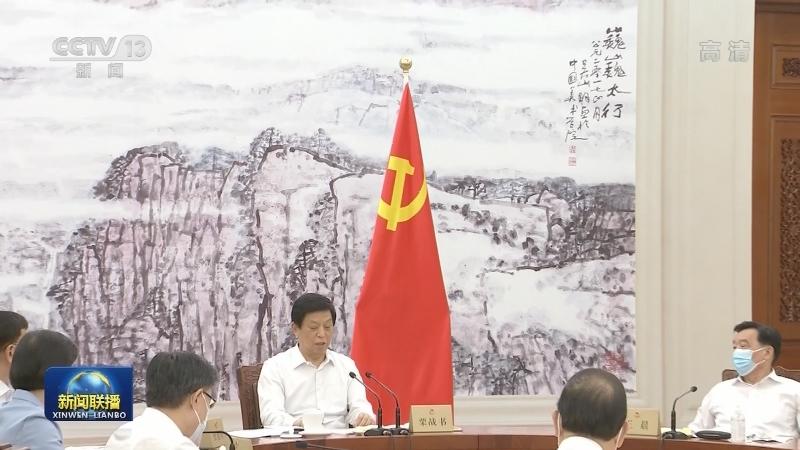 全国人大常委会党组举行会议 学习贯彻习近平总书记在庆祝中国共产党成立100周年大会上的重要讲话精神 栗战书主持并讲话