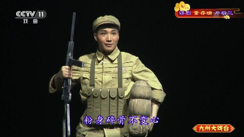 锡剧董存瑞片断三 主演:周东亮 张金华 九州大戏台 20210703