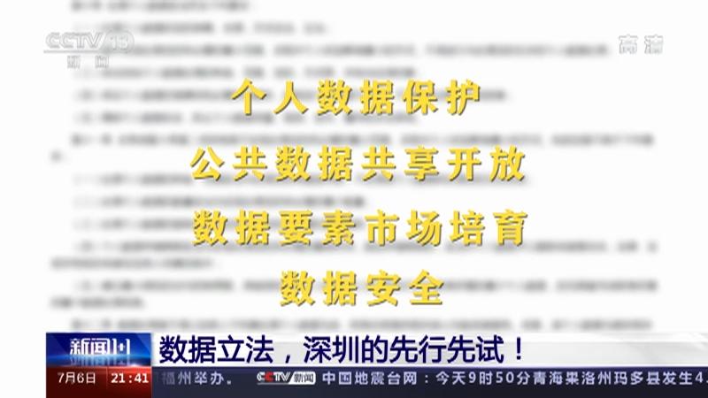 《新闻1+1》 20210706 数据立法,深圳的先行先试!
