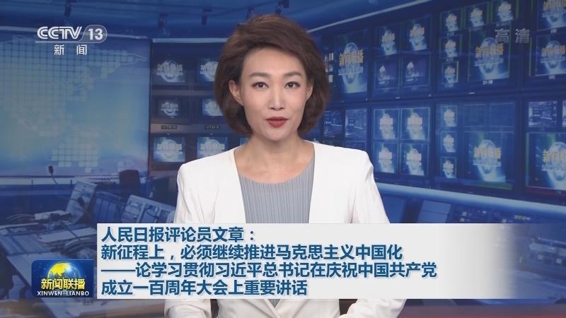人民日报评论员文章:新征程上,必须继续推进马克思主义中国化——论学习贯彻习近平总书记在庆祝中国共产党成立一百周年大会上重要讲话