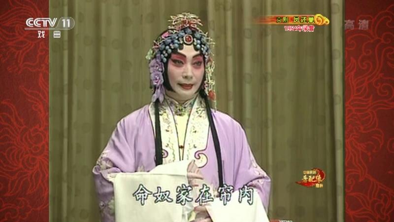 京剧凤还巢全场戏 主演: 中国京剧音配像精粹 20210712