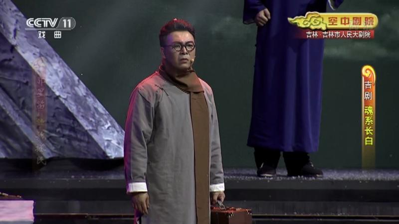 吉剧魂系长白 主演:郭星笛 刘红 CCTV空中剧院 20210714