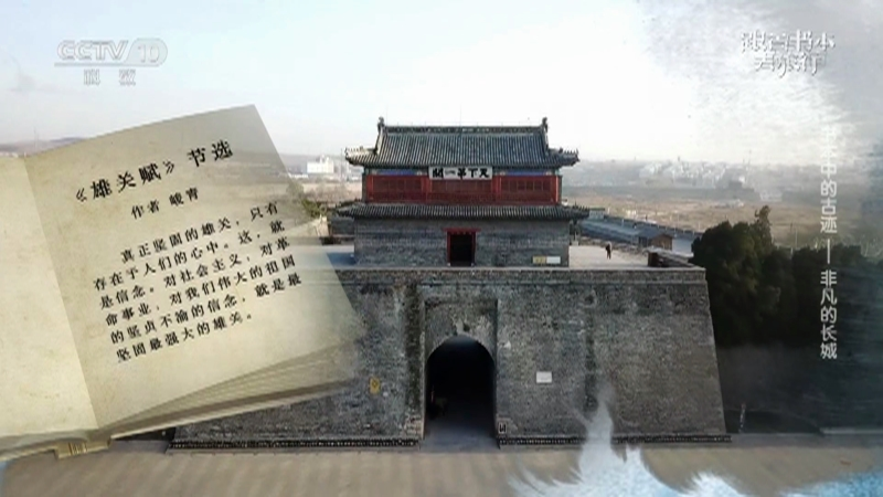 《跟着书本去旅行》 20210714 书本中的古迹——非凡的长城