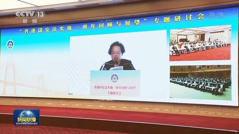 """""""香港国安法实施一周年回顾与展望""""专题研讨会举行"""