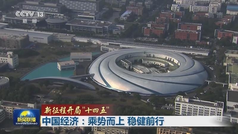 """【新征程开局""""十四五""""】中国经济:乘势而上 稳健前行"""