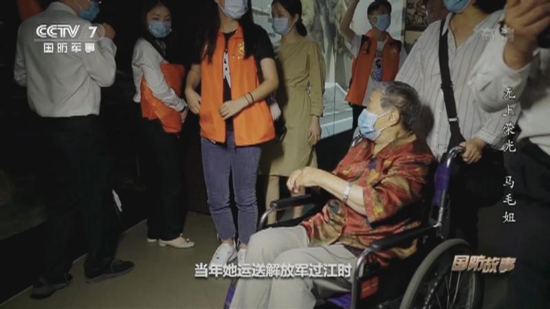 《国防故事》 20210722 无上荣光 马毛姐