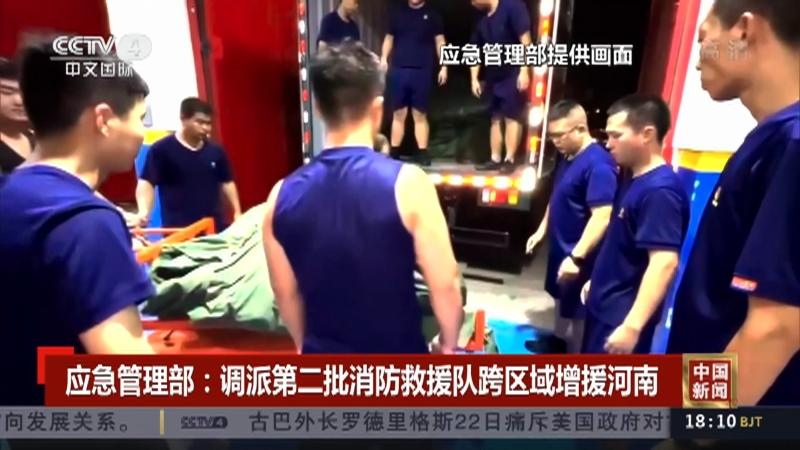 《中国新闻》 20210723 18:00