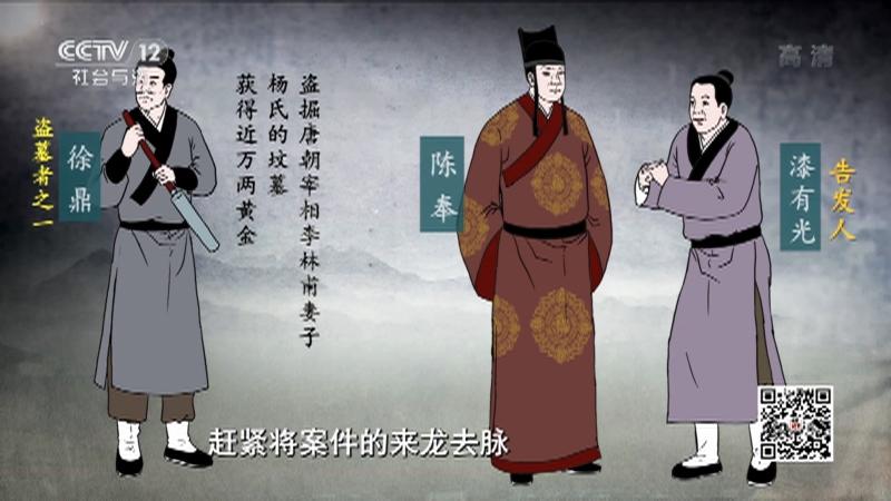 《法律讲堂(文史版)》 20210723 明朝宦官陈奉盗墓案