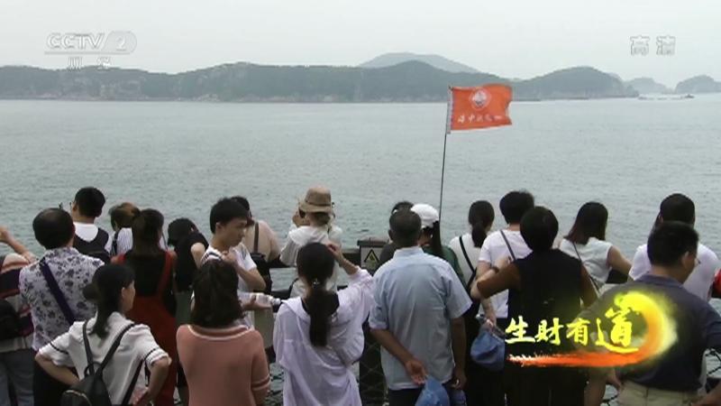 《生财有道》 20210723 夏日经济系列——浙江舟山:小海岛成就创客新天地