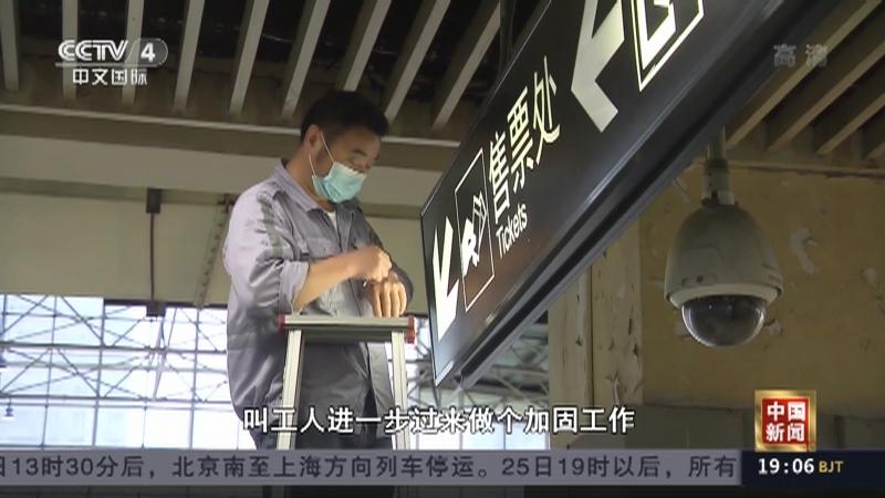 《中国新闻》 20210725 19:00