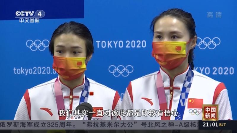 《中国新闻》 20210725 21:00