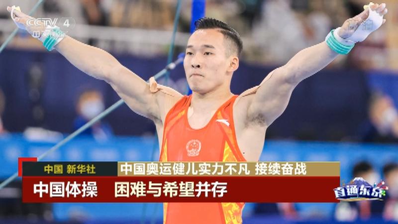 《中国新闻》 20210725 12:00