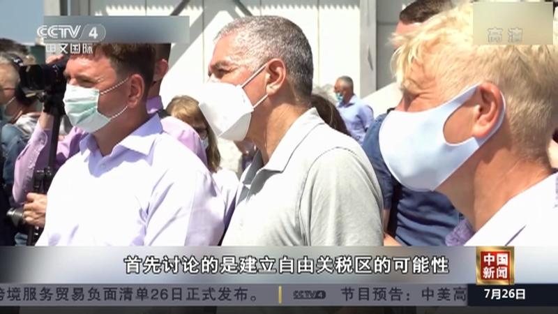《中国新闻》 20210726 21:00