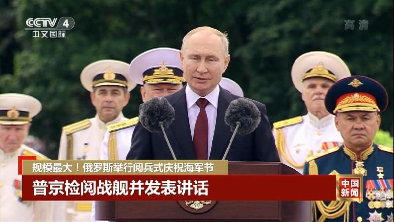 《中国新闻》 20210726 04:00
