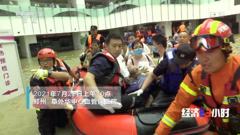 """《经济半小时》 20210726 阜外华中医院:""""生命孤岛""""大营救"""