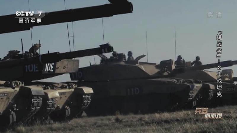 """《兵器面面观》 20210726 """"挑战者""""-2主战坦克"""