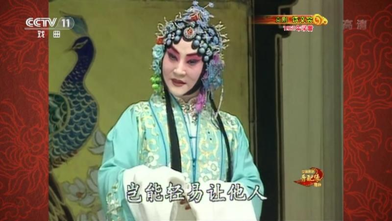 京剧诗文会全场戏 主演: 中国京剧音配像精粹 20210726