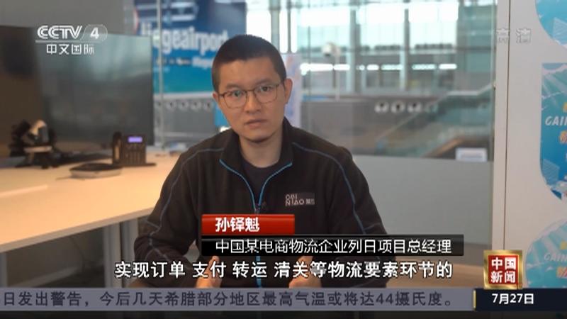 《中国新闻》 20210727 19:00