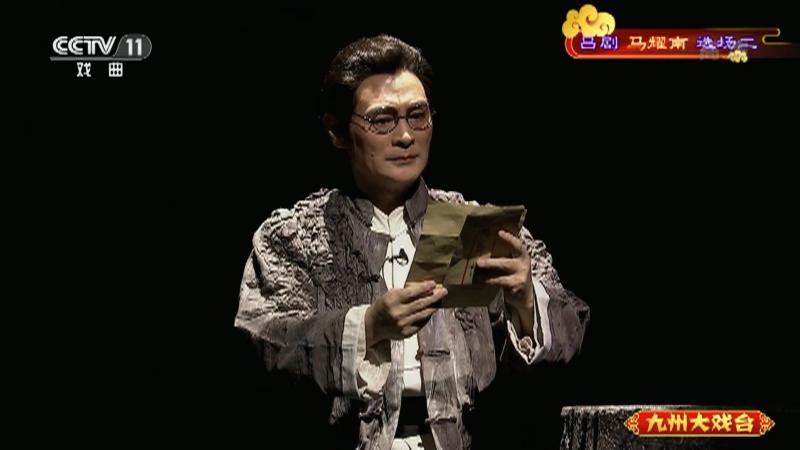 吕剧马耀南选场二 主演:荆延国 史萍 房明 冯春辉 九州大戏台 20210729