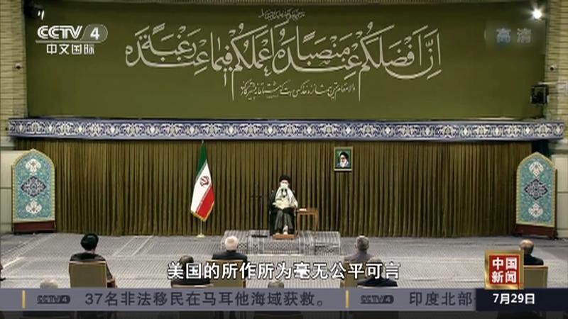 《中国新闻》 20210729 07:00