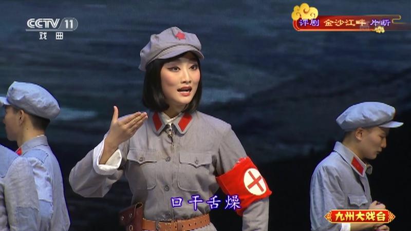 评剧金沙江畔片断 主演:冯小明 王维 九州大戏台 20210729