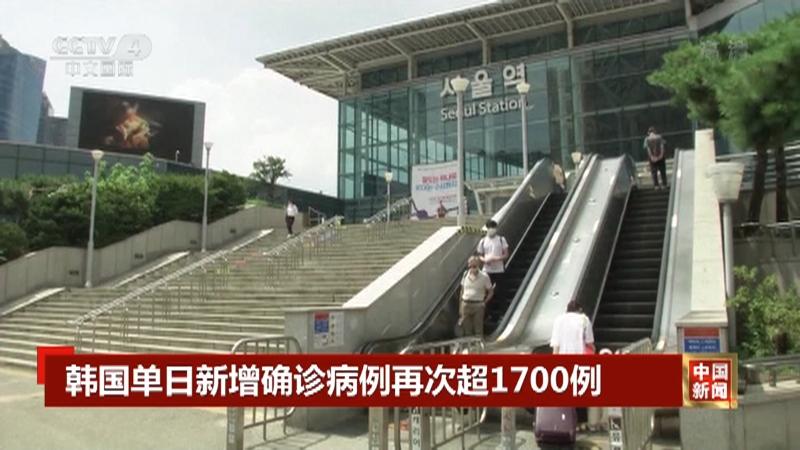 《中国新闻》 20210730 16:10