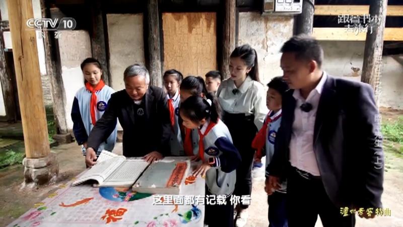 《跟着书本去旅行》 20210730 走进才子之乡——南丰先生(上)