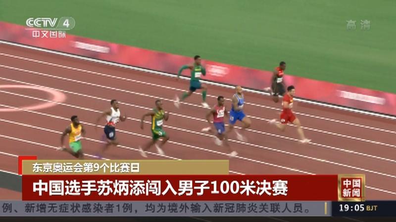 《中国新闻》 20210801 19:00