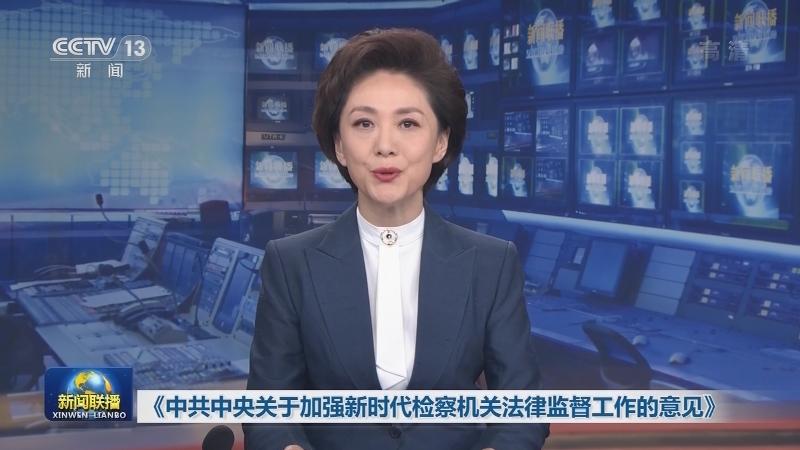 [视频]《中共中央关于加强新时代检察机关法律监督工作的意见》