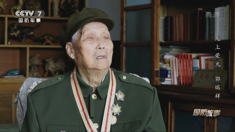 《国防故事》 20210803 无上荣光 郭瑞祥