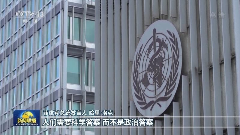 [视频]多国人士反对将新冠病毒溯源问题政治化