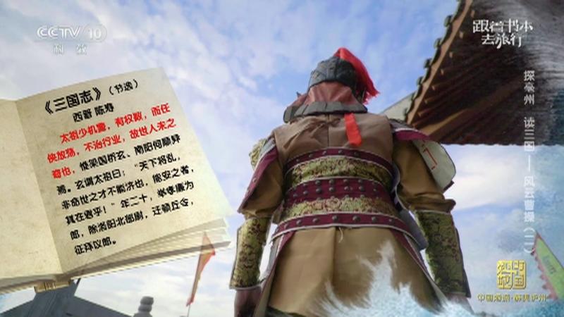 《跟着书本去旅行》 20210806 探亳州 读三国——风云曹操(二)