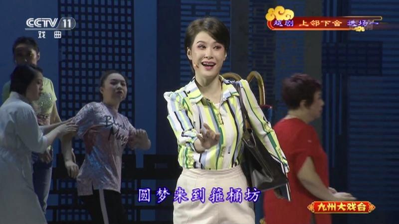 越剧上邻下舍选场一 主演:李晓旭 九州大戏台 20210809