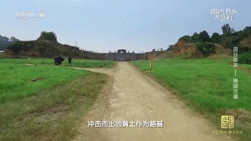 《跟着书本去旅行》 20210812 函谷雄关——崤函古道