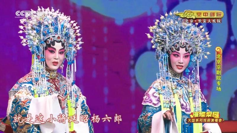 璀璨梨园大型系列戏曲演唱会(北京京剧院专场)1/2 CCTV空中剧院 20210813