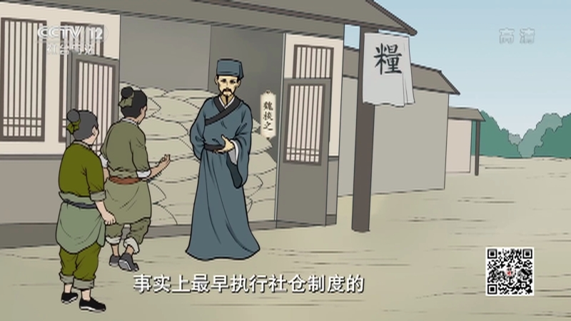 《法律讲堂(文史版)》 20210813 政治制度史话·社仓制度